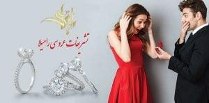 طلای مناسب عروسی