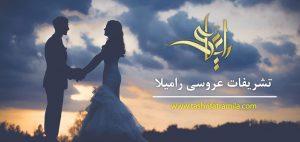 زمان مناسب ازدواج